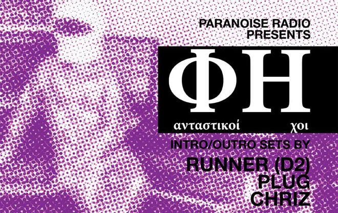 Paranoise presents Fantastikoi Hxoi / x-mas party / we support