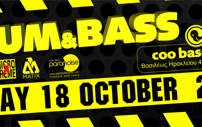Drum 'n' Bass event στην Θεσσαλονίκη / we support