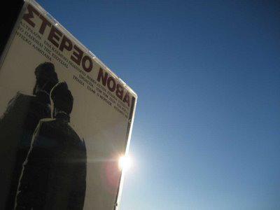 Στέρεο Νόβα, 11 χρόνια μετά! Live review / live reports
