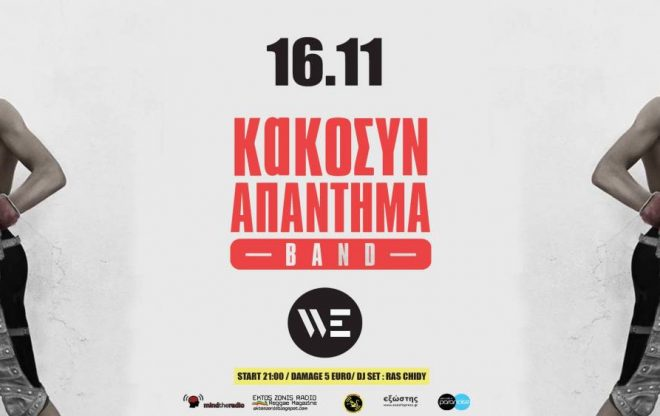 Kako Synapantima live in Thessaloniki / events
