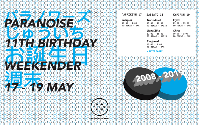 Paranoise 11th Birthday Weekender / events
